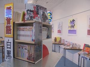 Médiathèque de Presles-en-Brie : Mangas